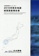 2016年熊本地震被害調査報告書