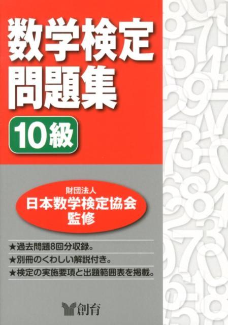 数学検定問題集10級 [ 日本数学検定協会 ]