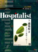 Hospitalist(Vol.5 No.3(2017)