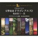 交響組曲「ドラゴンクエスト」場面別1〜9(東京都交響楽団版)CD-BOX(10CD)