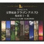 交響組曲「ドラゴンクエスト」場面別1〜9(東京都交響楽団版)CD-BOX(10CD) [ すぎやまこういち ]
