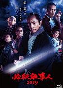 必殺仕事人2019【Blu-ray】