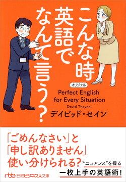 こんな時 英語でなんて言う?