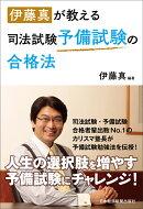 伊藤真が教える司法試験予備試験の合格法