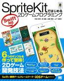 SpriteKitではじめる2Dゲームプログラミング