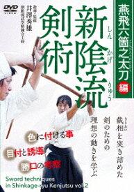 新陰流剣術 燕飛六箇之太刀編 [ (趣味/教養) ]