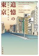 追憶の東京
