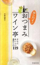 【バーゲン本】カンパイ!おつまみワイン亭 さらにおいしい満足レシピ119