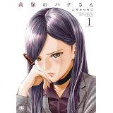 高嶺のハナさん(1) (ニチブンコミックス)