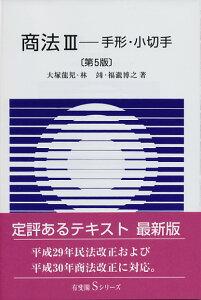 商法3 手形・小切手〔第5版〕 [ 大塚 龍児 ]