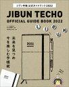 ジブン手帳公式ガイドブック2022 [ 佐久間 英彰 ]