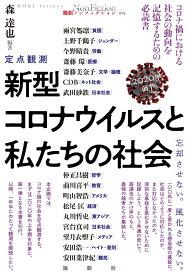 定点観測 新型コロナウイルスと日本社会 2020年前半 忘却させない。風化させない。 (論創ノンフィクション 5) [ 森達也 ]