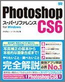 Photoshop CS6スーパーリファレンス(for Windows)