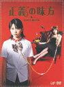 正義の味方 DVD-BOX[5枚組] [ 志田未来 ]