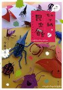 わくわく切り紙昆虫館