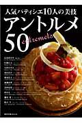 人気パティシエ10人の美技アントルメ50
