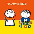うたって学べるおぼえ歌〜「ABC」から「九九」まで!〜