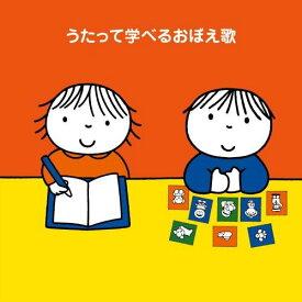 うたって学べるおぼえ歌〜「ABC」から「九九」まで!〜 [ (キッズ) ]