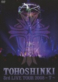 3rd LIVE TOUR 2008〜T〜 [ 東方神起 ]