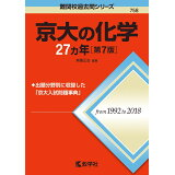 京大の化学27カ年第7版 (難関校過去問シリーズ)