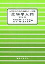 生物学入門 第3版(大学生のための基礎シリーズ2) [ 嶋田 正和 ]