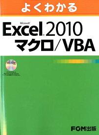 よくわかるMicrosoft Excel 2010マクロ/VBA [ 富士通エフ・オー・エム ]