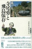 【バーゲン本】風の人ー寺尾勇と飛鳥保存