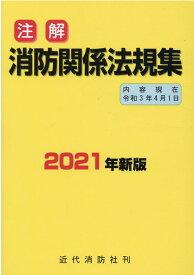 注解消防関係法規集(2021年新版)