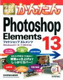 今すぐ使えるかんたんPhotoshop Elements 13