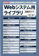 Webシステム用ライブラリ活用ガイド