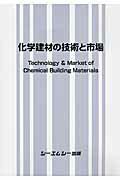 ブックス: 化学建材の技術と市場 - 9784781309521 : 本