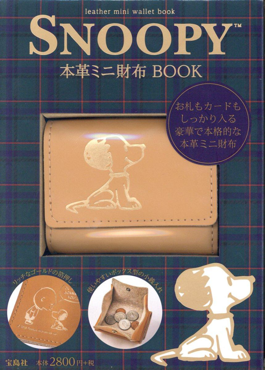SNOOPY本革ミニ財布BOOK お札もカードもしっかり入る豪華で本格的なミニ財布 ([バラエティ])