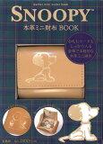 SNOOPY本革ミニ財布BOOK ([バラエティ])