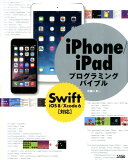 iPhone/iPadプログラミングバイブル (smart phone programming bible)