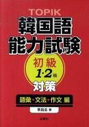 TOPIK韓国語能力試験初級1・2級対策(語彙・文法・作文編)
