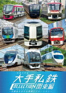列車大行進 大手私鉄コレクション 関東編 大都会を支える車両バリエーション