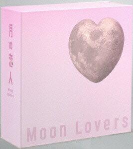 月の恋人〜Moon Lovers〜 豪華版DVD-BOX 【完全初回生産限定】 [ 木村拓哉 ]