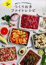 美と健康の つくりおきファイトレシピ 野菜とフルーツの力が体を変える [ 宮澤陽夫 ]