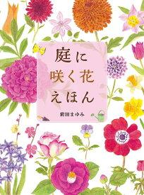 庭に咲く花えほん [ 前田 まゆみ ]