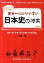 世界一わかりやすい日本史の授業 [ 相澤理 ]