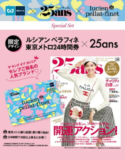 25ans(ヴァンサンカン) 2019年1月号 ×「ルシアン・ペラフィネ」東京メトロ24時間券 特別セット