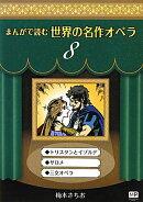 まんがで読む世界の名作オペラ(8)