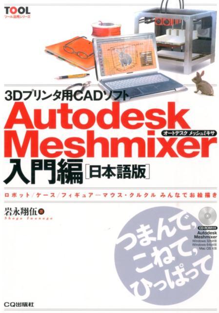 3Dプリンタ用CADソフト Autodesk Meshmixer入門編[日本語版] ロボット/ケース/フィギュア…マウス・クルクルみん (ツール活用シリーズ) [ 岩永翔伍 ]