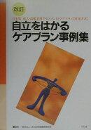 日本版成人・高齢者用アセスメントとケアプラン「財団方式」自立をはかるケアプラン事(改訂版)改訂