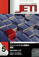 JETI(Vol.67 No.5(201)