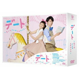 デート〜恋とはどんなものかしら〜 DVD-BOX [ 杏 ]