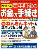 定年前後のお金の手続き(2013〜14年版)