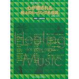 心が癒される極上のヒーリング名曲選改訂3版 (保存版ピアノ・ソロ)