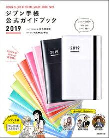 ジブン手帳公式ガイドブック2019 [ 佐久間 英彰 ]