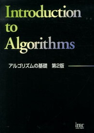 アルゴリズムの基礎第2版 [ 小口達夫 ]